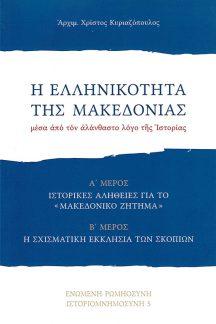 product_img - i-ellinikotita-tis-makedonias.jpg