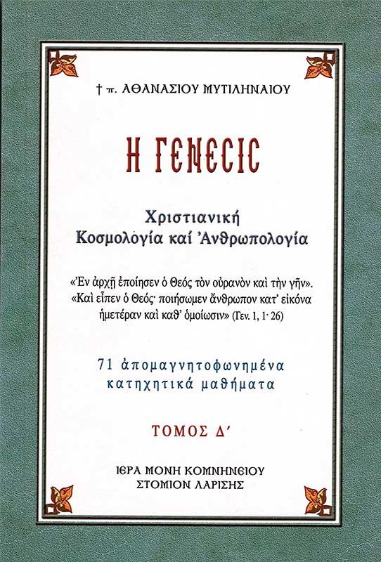 Απολογητικά Η ΓΕΝΕΣΙΣ Δ΄