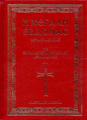 product_img - i-megali-evdomas-p.-epifanioy.jpg
