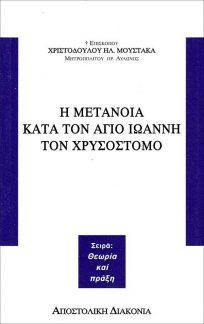 product_img - i-metanoia-kata-ton-agio-ioanni-ton-chrysostomo.jpg