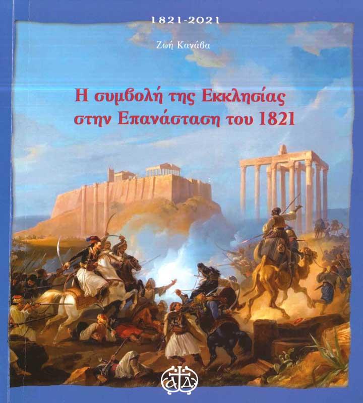 Άλλες εκδόσεις Η ΣΥΜΒΟΛΗ ΤΗΣ ΕΚΚΛΗΣΙΑΣ ΣΤΗΝ ΕΠΑΝΑΣΤΑΣΗ ΤΟΥ 1821