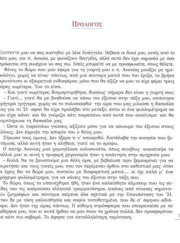Η ΣΥΜΒΟΛΗ ΤΗΣ ΕΚΚΛΗΣΙΑΣ_Page3