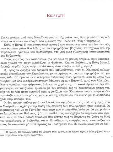Η ΣΥΜΒΟΛΗ ΤΗΣ ΕΚΚΛΗΣΙΑΣ_Page5