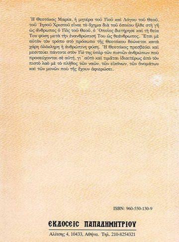 Η ΘΕΟΤΟΚΟΣ – ΒΙΟΣ ΚΑΙ ΠΑΡΑΚΛΗΤΙΚΟΣ ΚΑΝΟΝΑΣ_Page_2