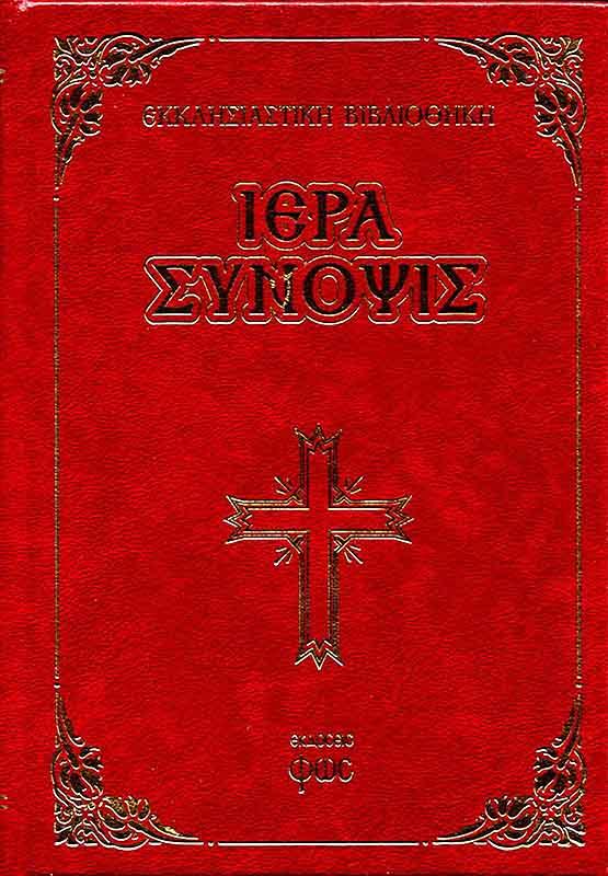 Άλλες εκδόσεις ΙΕΡΑ ΣΥΝΟΨΙΣ
