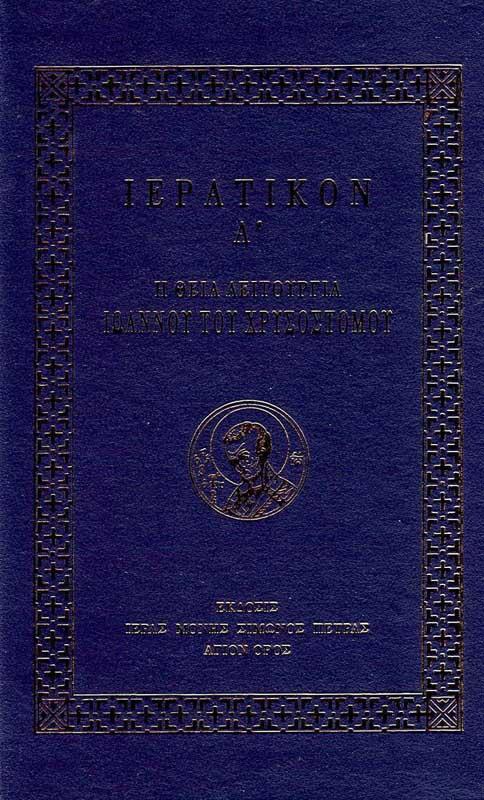 Άλλες εκδόσεις ΙΕΡΑΤΙΚΟΝ Α' - ΘΕΙΑ ΛΕΙΤΟΥΡΓΙΑ ΧΡΥΣΟΣΤΟΜΟΥ