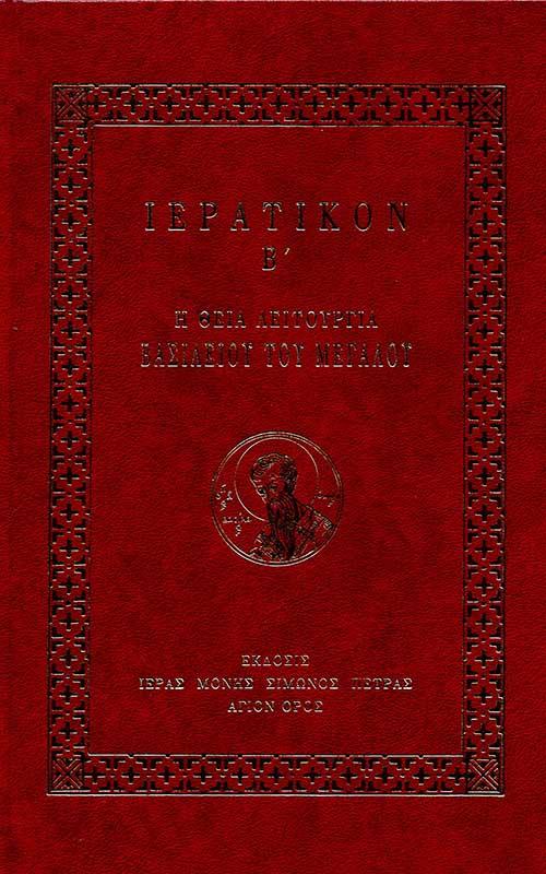 Εγκόλπια ΙΕΡΑΤΙΚΟΝ Β΄ - Η ΘΕΙΑ ΛΕΙΤΟΥΡΓΙΑ ΒΑΣΙΛΕΙΟΥ ΤΟΥ ΜΕΓΑΛΟΥ