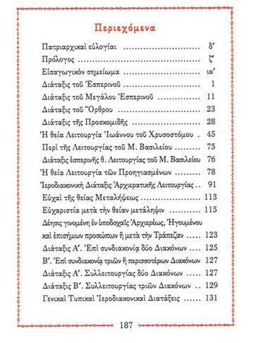 ΙΕΡΟΔΙΑΚΟΝΙΚΟΝ_Page_2
