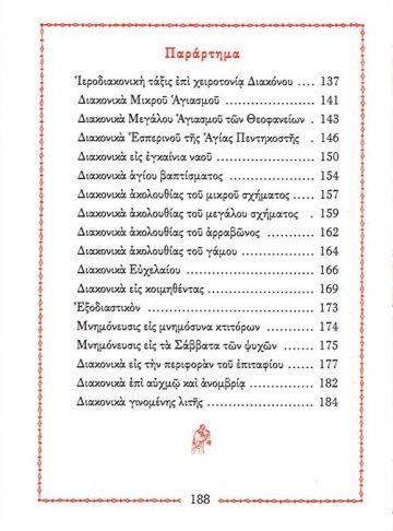 ΙΕΡΟΔΙΑΚΟΝΙΚΟΝ_Page_3