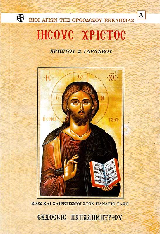 Αγιολογικά ΙΗΣΟΥΣ ΧΡΙΣΤΟΣ