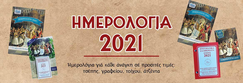 product_img - imerologia-2021.jpg