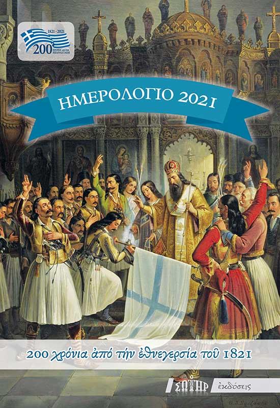 Ημερολόγια ΑΓΙΟΛΟΓΙΟ-ΗΜΕΡΟΛΟΓΙΟ 2021 (ΑΤΖΕΝΤΑ)