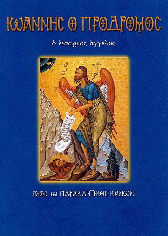 Αγιολογικά ΙΩΑΝΝΗΣ Ο ΠΡΟΔΡΟΜΟΣ Ο ΕΝΣΑΡΚΟΣ ΑΓΓΕΛΟΣ