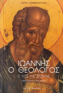 product_img - ioannis-o-theologos-o-yios-tis-vrontis_1.jpg