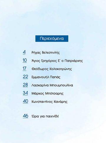 ΗΡΩΕΣ ΤΟΥ 21_σώμα