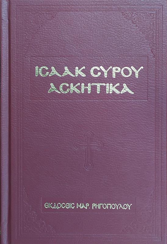 Άλλες εκδόσεις ΙΣΑΑΚ ΣΥΡΟΥ ΑΣΚΗΤΙΚΑ
