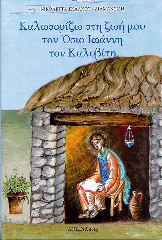 Αγιολογικά ΚΑΛΩΣΟΡΙΖΩ ΣΤΗ ΖΩΗ ΜΟΥ ΤΟΝ ΟΣΙΟ ΙΩΑΝΝΗ ΤΟΝ ΚΑΛΥΒΙΤΗ
