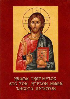 product_img - kanon-iketirios-eis-ton-kyrion-imon-iisoyn-christon.jpg