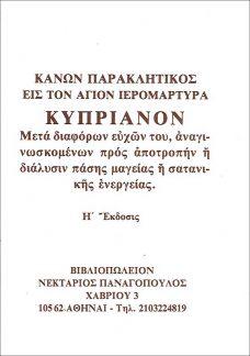product_img - kanon-paraklitikos-eis-ton-agion-kyprianon.jpg