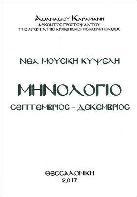 product_img - karamani-minologio-a-1.jpg
