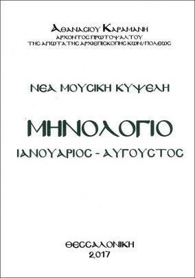 product_img - karamani-minologio-v-1.jpg