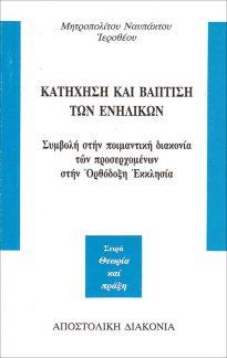 product_img - katichisi-kai-vaptisi-ton-enilikon.jpg