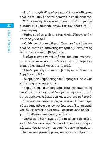 ΚΡΥΦΟ ΣΧΟΛΕΙΟ_ΣΩΜΑ2
