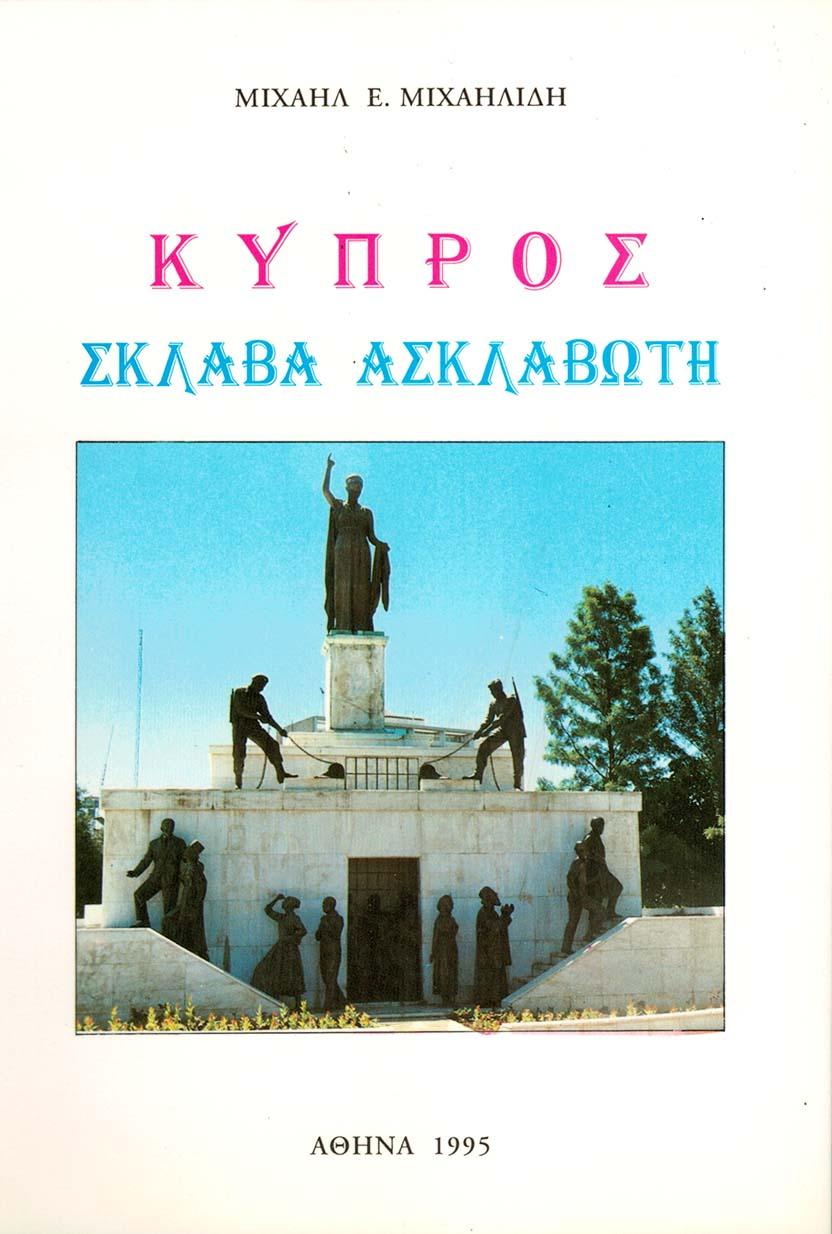 Ιστορικά ΚΥΠΡΟΣ ΣΚΛΑΒΑ ΑΣΚΛΑΒΩΤΗ