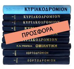 product_img - kyriakodromia-prosfora.jpg