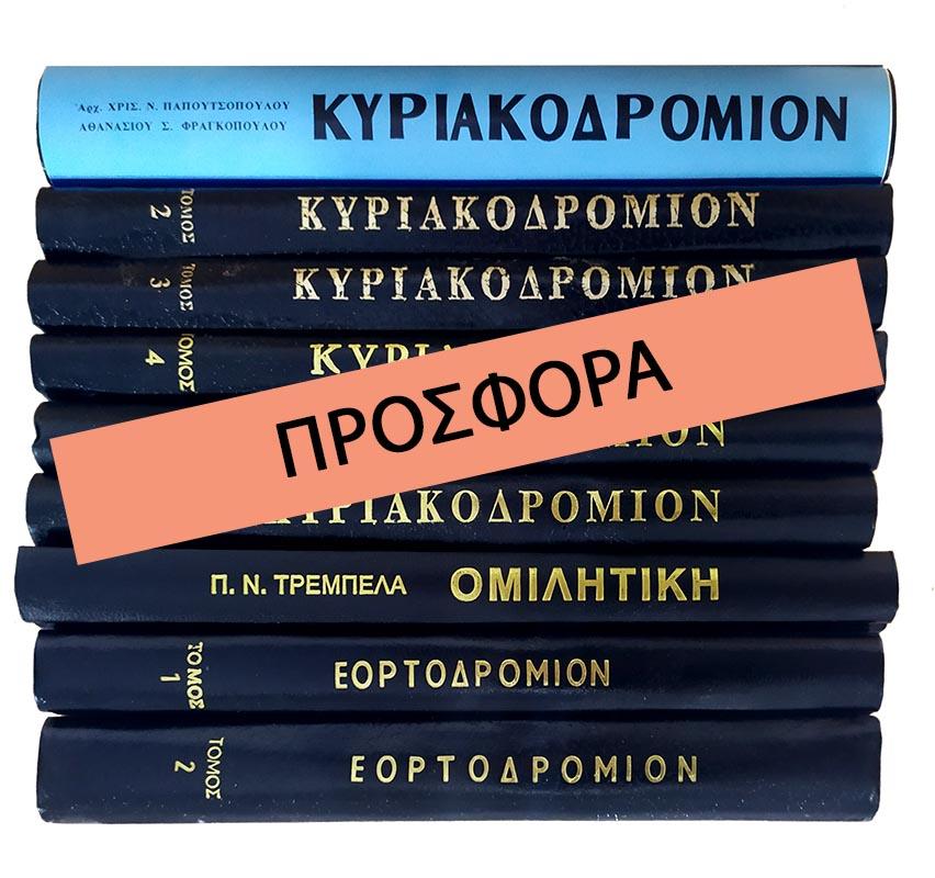 Ειδικές προσφορές ΚΥΡΙΑΚΟΔΡΟΜΙΑ (9 τόμοι)