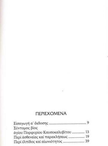 ΛΟΓΟΙ ΠΕΡΙ ΑΣΘΕΝΕΙΑΣ ΚΑ ΠΑΡΑΚΛΗΣΕΩΣ_Page_2