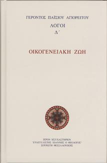 Οἰκοδομητικά ΑΓΙΟΥ ΠΑΪΣΙΟΥ ΤΟΥ ΑΓΙΟΡΕΙΤΟΥ ΛΟΓΟΙ Δ΄ - ΟΙΚΟΓΕΝΕΙΑΚΗ ΖΩΗ