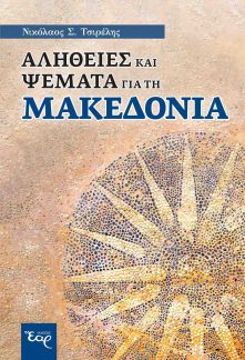 product_img - makedonia_ex1.jpg