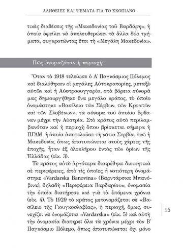 makedonia_p_Page_2