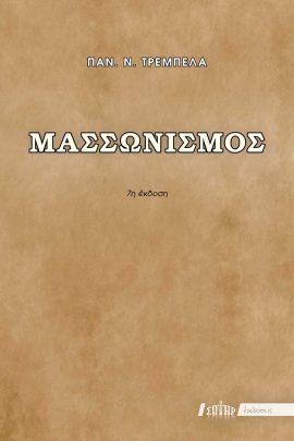 product_img - massonismos_neo.jpg
