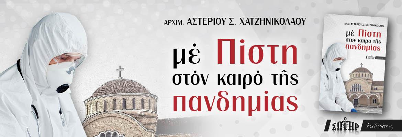 product_img - me-pisti-ston-kairo-tis-pandimias_banner.jpg