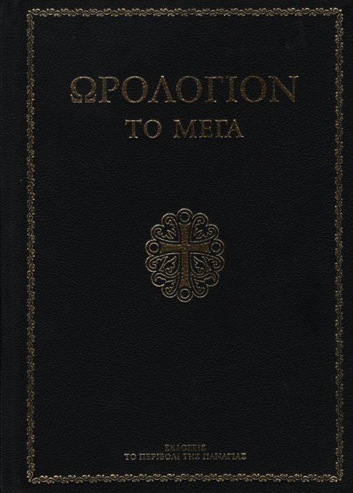 Άλλες εκδόσεις ΩΡΟΛΟΓΙΟΝ ΤΟ ΜΕΓΑ
