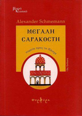 product_img - megali-sarakosti_page_1.jpg