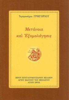 product_img - metanoia-kai-exomologisis_1.jpg
