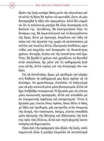 ΜΙΑ ΑΓΚΑΛΙΑ ΓΕΜΑΤΗ ΠΑΙΔΙΑ_σώμα5