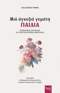 product_img - mia-agkalia-gemati-paidia_web-antigrafo.jpg
