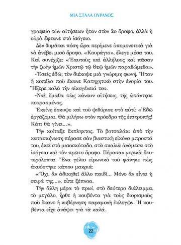 ΜΙΑ ΣΤΑΛΑ ΟΥΡΑΝΟΣ_σώμα4