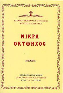 product_img - mikra-oktoichos-dositheoy.jpg