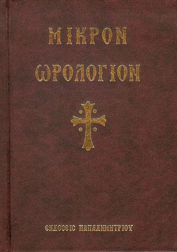 Άλλες εκδόσεις ΜΙΚΡΟΝ ΩΡΟΛΟΓΙΟΝ