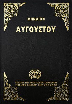 product_img - minaion-aygoystoy-ap.jpg