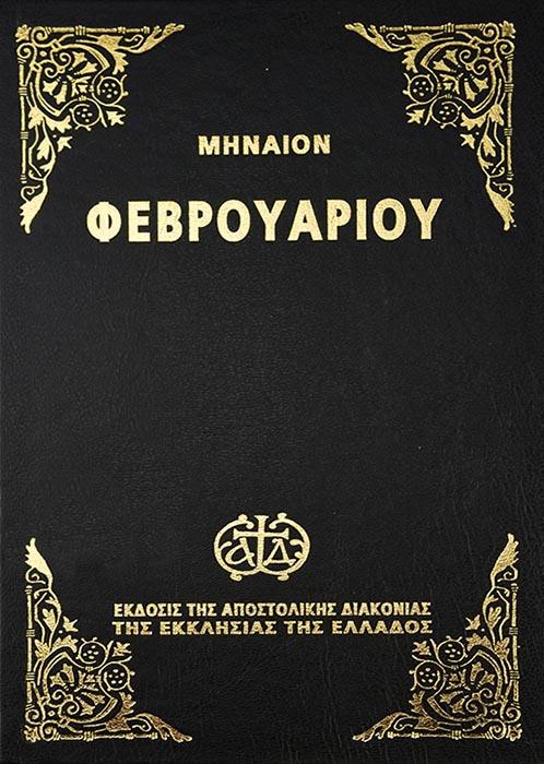Άλλες εκδόσεις ΜΗΝΑΙΟΝ ΦΕΒΡΟΥΑΡΙΟΥ