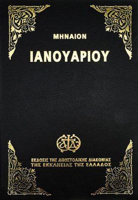 product_img - minaion-ianoyarioy-ap.jpg