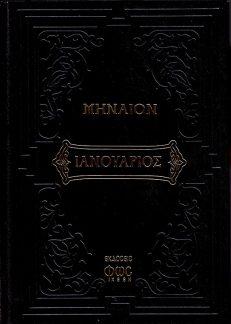 product_img - minaion-ianoyarioy-fos.jpg