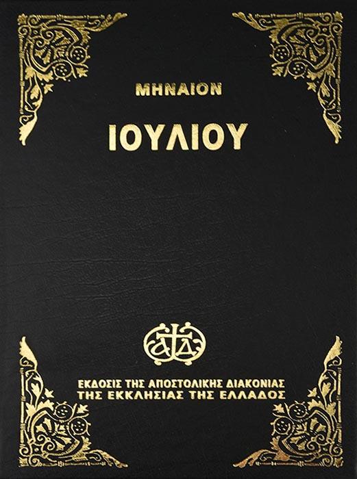 Άλλες εκδόσεις ΜΗΝΑΙΟΝ ΙΟΥΛΙΟΥ