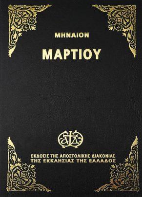 product_img - minaion-martioy-ap.jpg